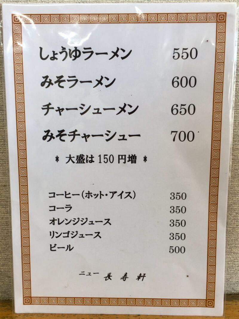 ニュー長寿軒 長寿軒サンロード店 秋田県湯沢市大町 メニュー