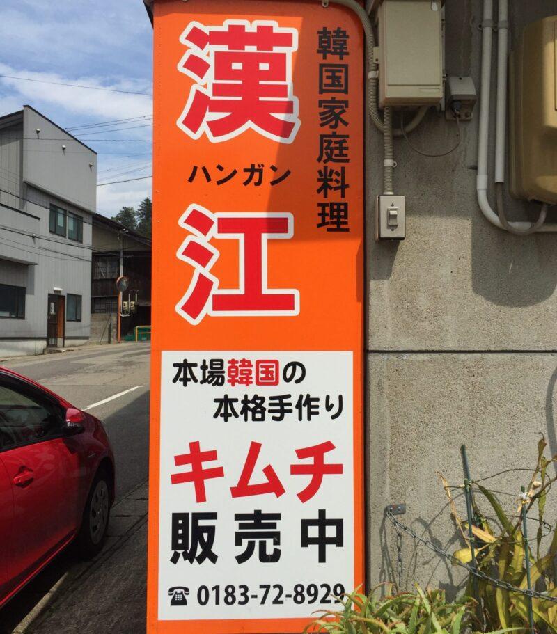 韓国家庭料理 漢江 ハンガン 秋田県湯沢市材木町 看板