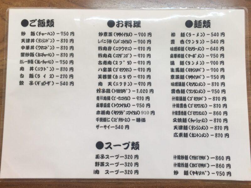 中華料理 金華園 秋田市中通 メニュー