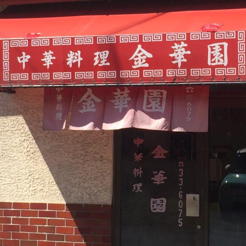 中華料理 金華園 秋田市中通 暖簾