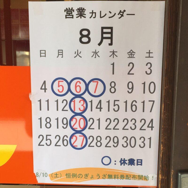 ラーメンめん丸 広面店 秋田県秋田市広面 営業カレンダー 定休日