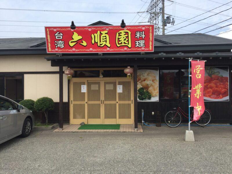 台湾料理 六順園 飯島店 秋田県秋田市飯島道東 外観