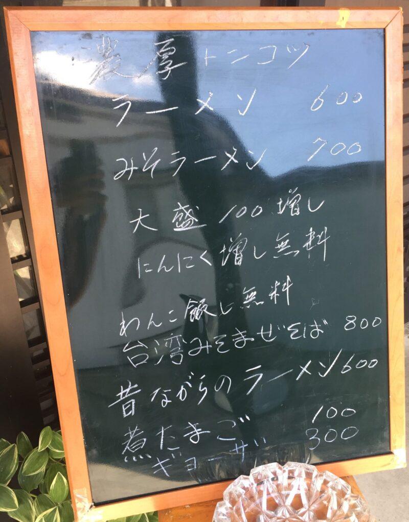 味匠 あずみ野 秋田県湯沢市川連町 メニュー