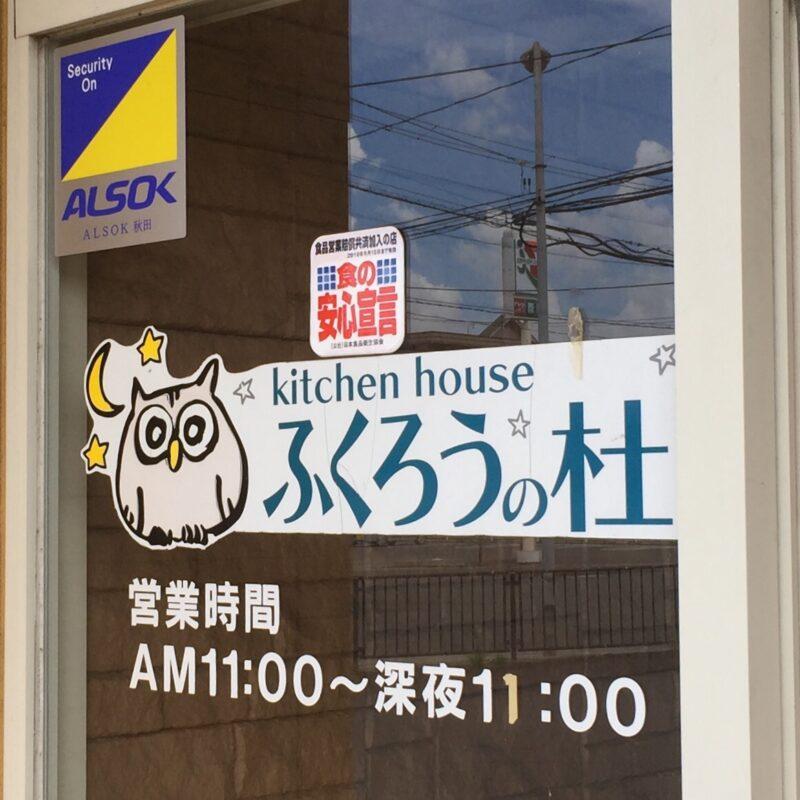 キッチンハウス kitchen house ふくろうの杜 秋田県雄勝郡羽後町南西馬音内 営業時間 営業案内