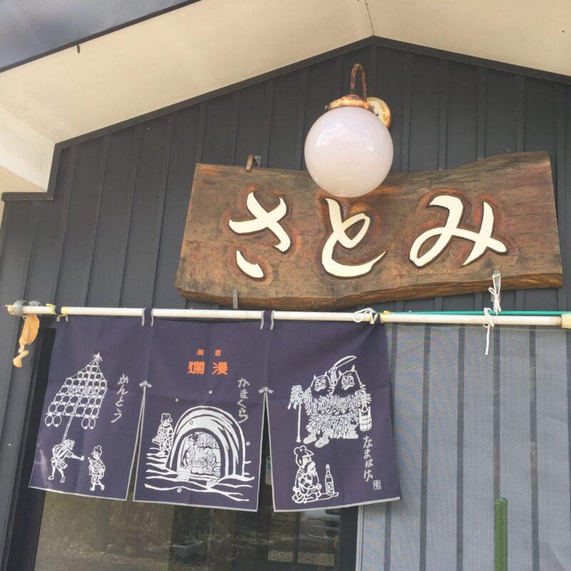 まごころと味の店 さとみ 秋田県湯沢市山田 暖簾 看板