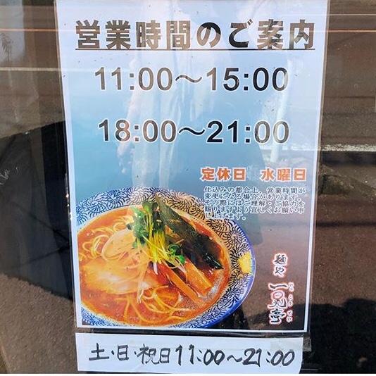 らぁ麺や 一晃亭 いっこうてい 新潟県長岡市大島 営業時間 営業案内 定休日