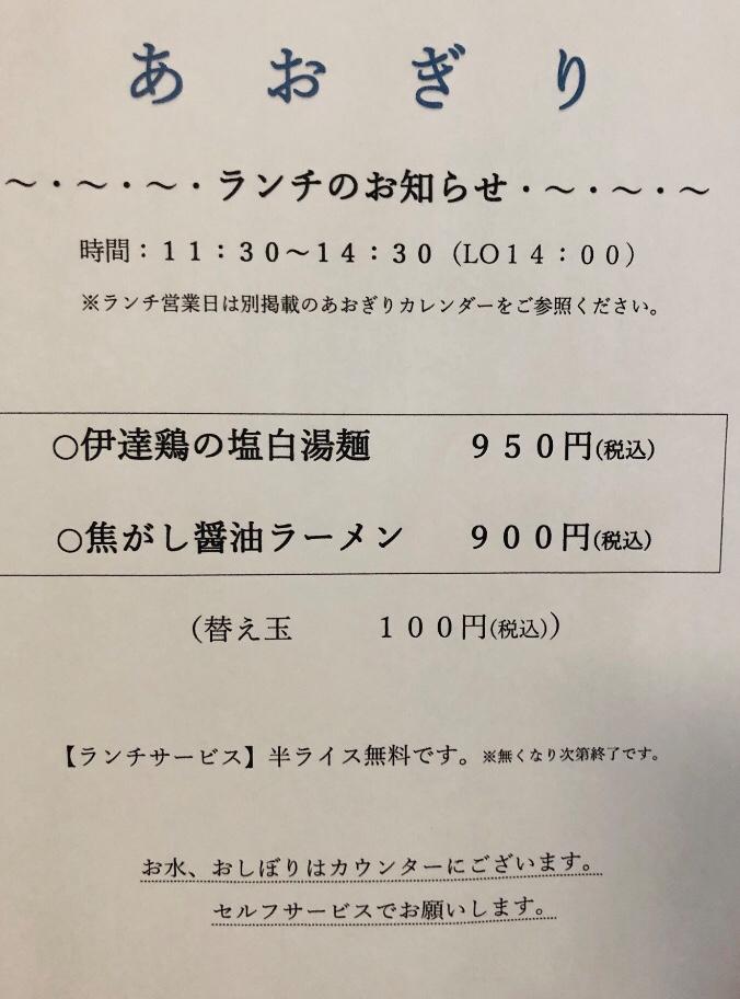 あおぎり AOGUIRI 新潟県長岡市東坂之上町 営業時間 営業案内 ランチメニュー