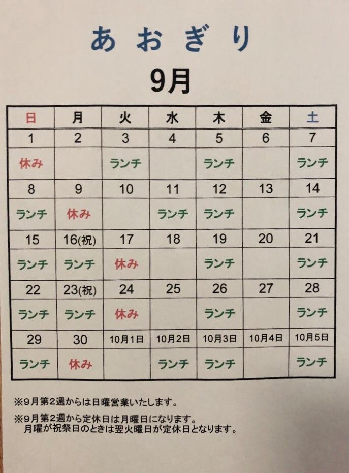 あおぎり AOGUIRI 新潟県長岡市東坂之上町 営業カレンダー 定休日