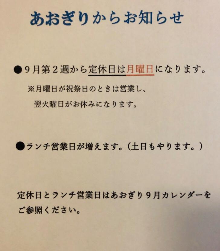 あおぎり AOGUIRI 新潟県長岡市東坂之上町 営業案内