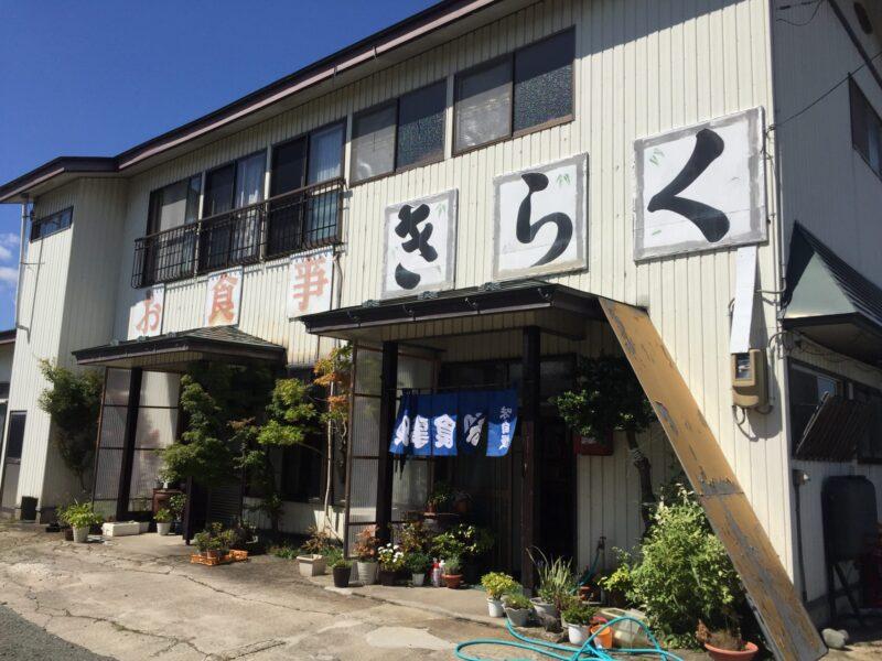 お食事処きらく きらく食堂 秋田県湯沢市川連町 外観