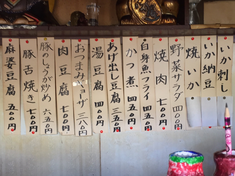 お食事処きらく きらく食堂 秋田県湯沢市川連町 メニュー