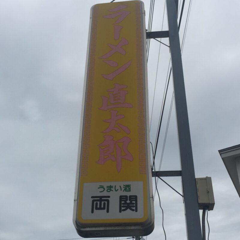 ラーメン直太郎 秋田県湯沢市元清水 看板