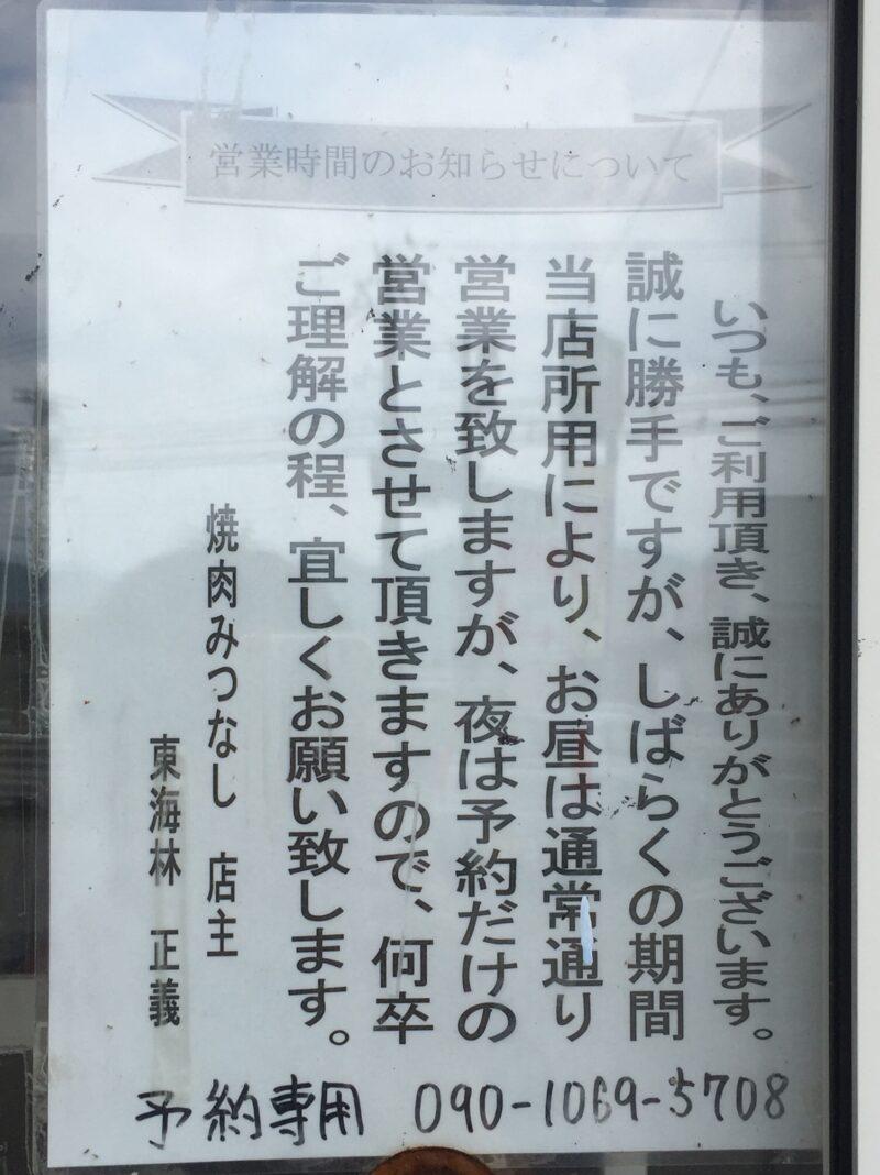 焼肉みつなし 秋田県湯沢市三梨町 営業時間 営業案内