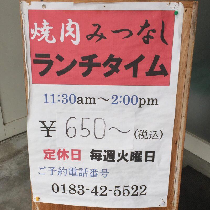 焼肉みつなし 秋田県湯沢市三梨町 営業時間 営業案内 定休日