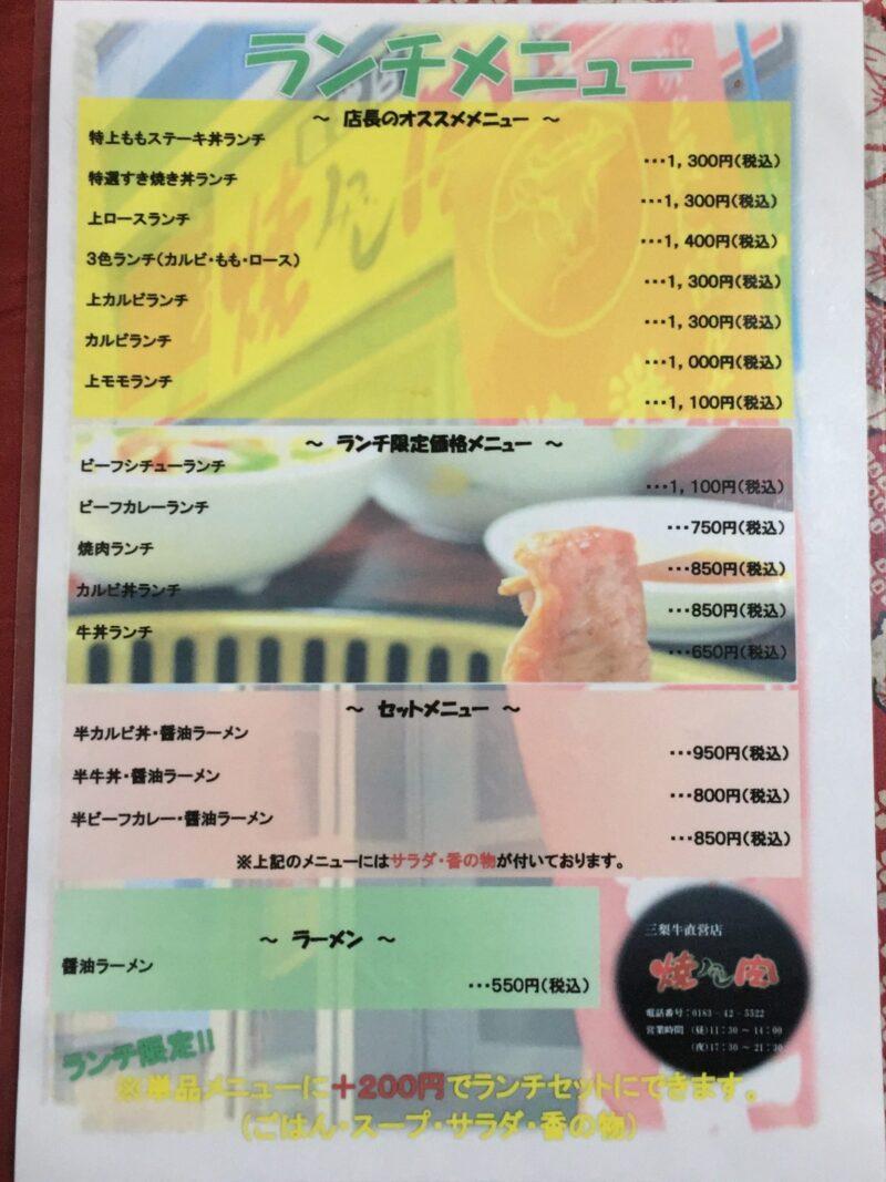 焼肉みつなし 秋田県湯沢市三梨町 メニュー