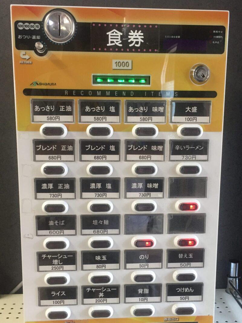 らーめん萬亀 ばんき 秋田県秋田市山王新町 券売機 メニュー