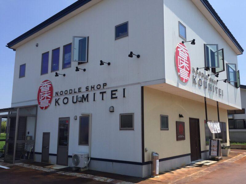 NOODLE SHOP KOUMITEI 香味亭 秋田県横手市婦気大堤 外観