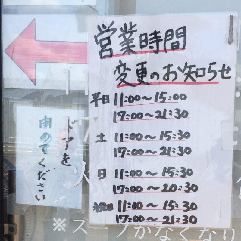 麺や ようか 新潟県小千谷市若葉 営業時間 営業案内 定休日