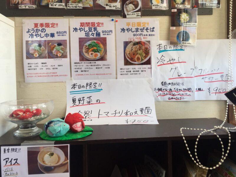 麺や ようか 新潟県小千谷市若葉 メニュー