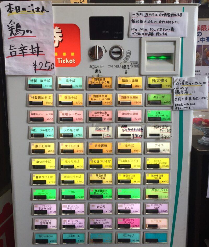 麺や ようか 新潟県小千谷市若葉 券売機 メニュー