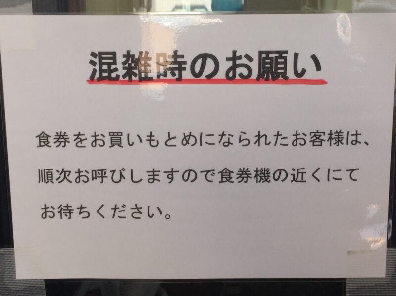 麺や ようか 新潟県小千谷市若葉 営業案内