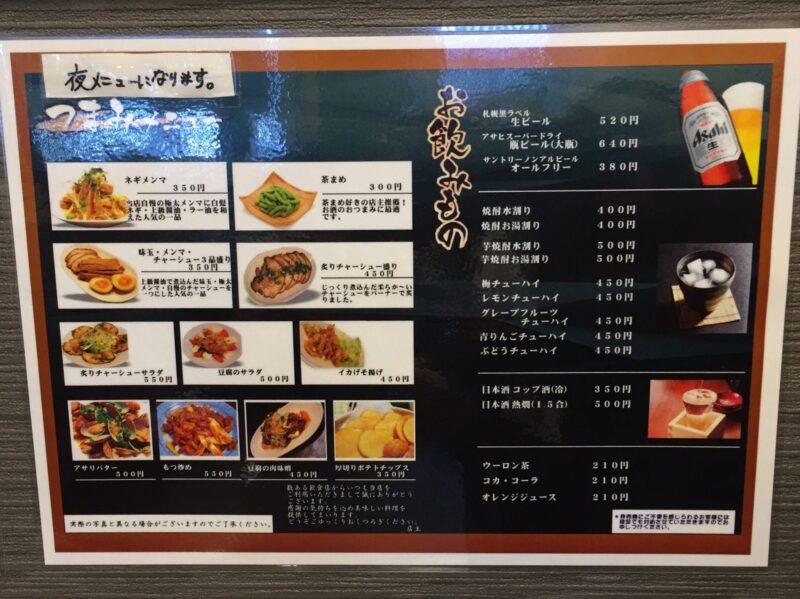 らぁ麺や 一晃亭 いっこうてい 新潟県長岡市大島 メニュー
