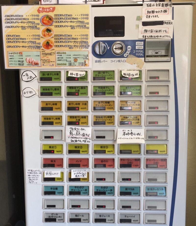 らぁ麺や 一晃亭 いっこうてい 新潟県長岡市大島 券売機 メニュー