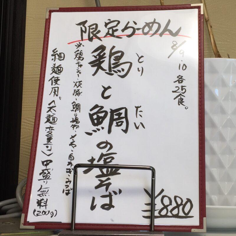 らぁ麺や 一晃亭 いっこうてい 新潟県長岡市大島 限定メニュー