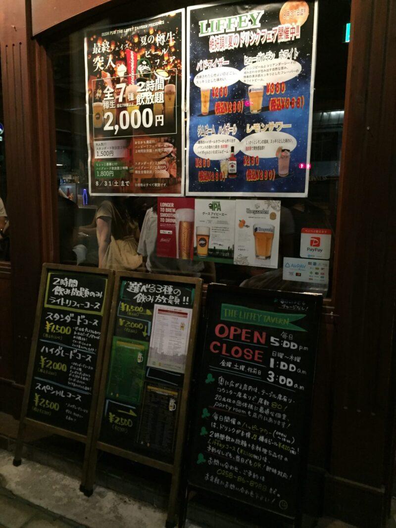 ザ・リフィー・タヴァーン The Liffey Tavern 長岡駅前店@新潟県長岡市東坂之上町