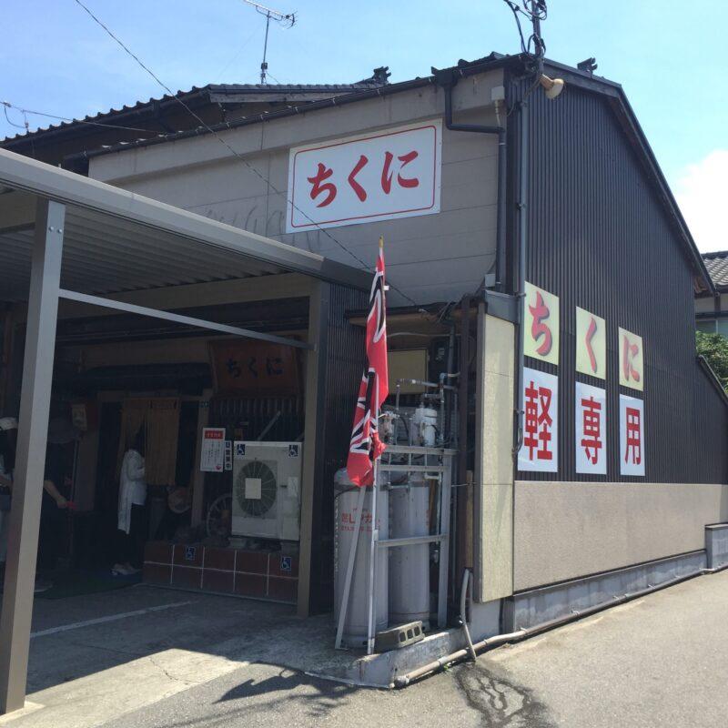 ちくに 新潟県村上市寺町 外観