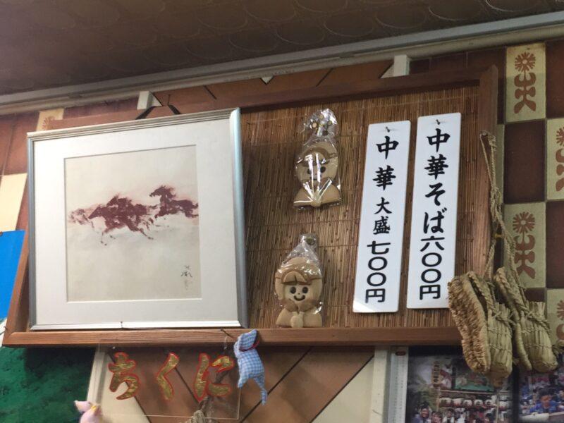 ちくに 新潟県村上市寺町 メニュー