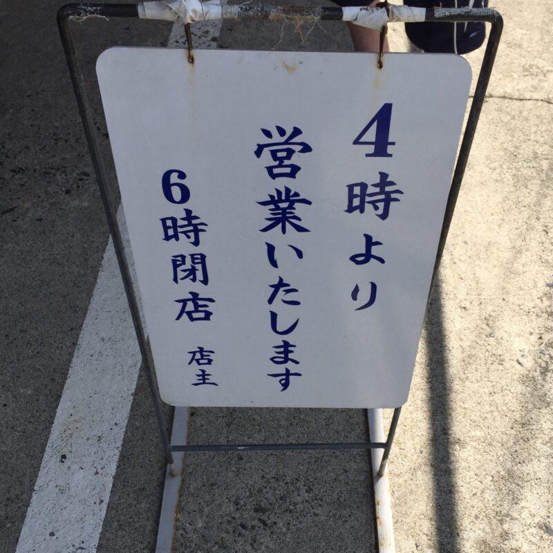 ちくに 新潟県村上市寺町 中華そば 売り切れ 営業案内
