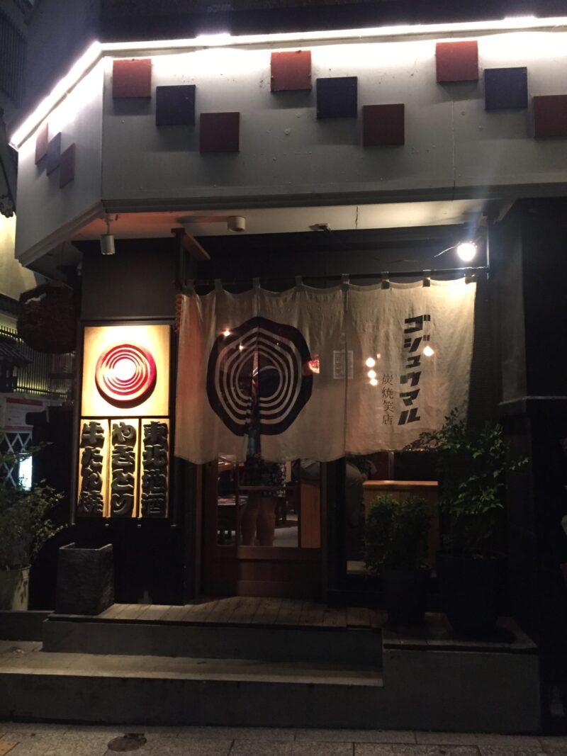 炭焼笑店 ゴジュウマル 宮城県仙台市青葉区一番町 外観