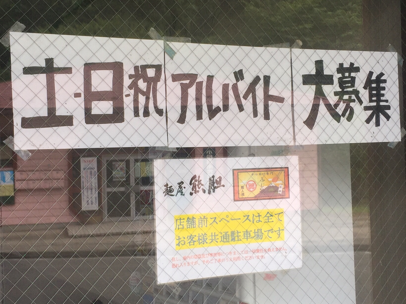 麺屋 熊胆 ゆうたん 宮城県仙台市青葉区小松島 営業案内 駐車場案内