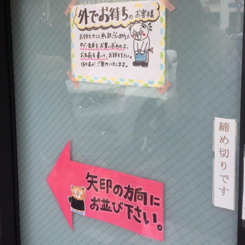 麺屋 熊胆 ゆうたん 宮城県仙台市青葉区小松島 営業案内