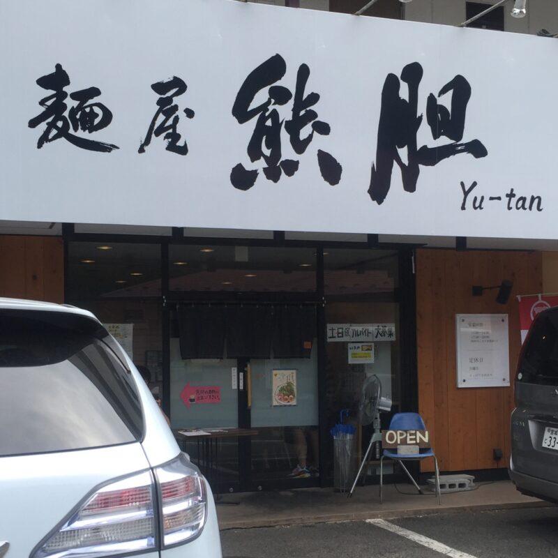 麺屋 熊胆 ゆうたん 宮城県仙台市青葉区小松島 外観