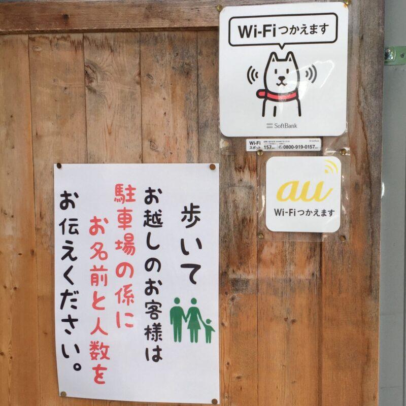 五福星 うーふーしん 宮城県仙台市泉区野村 営業案内 Wi-Fi完備