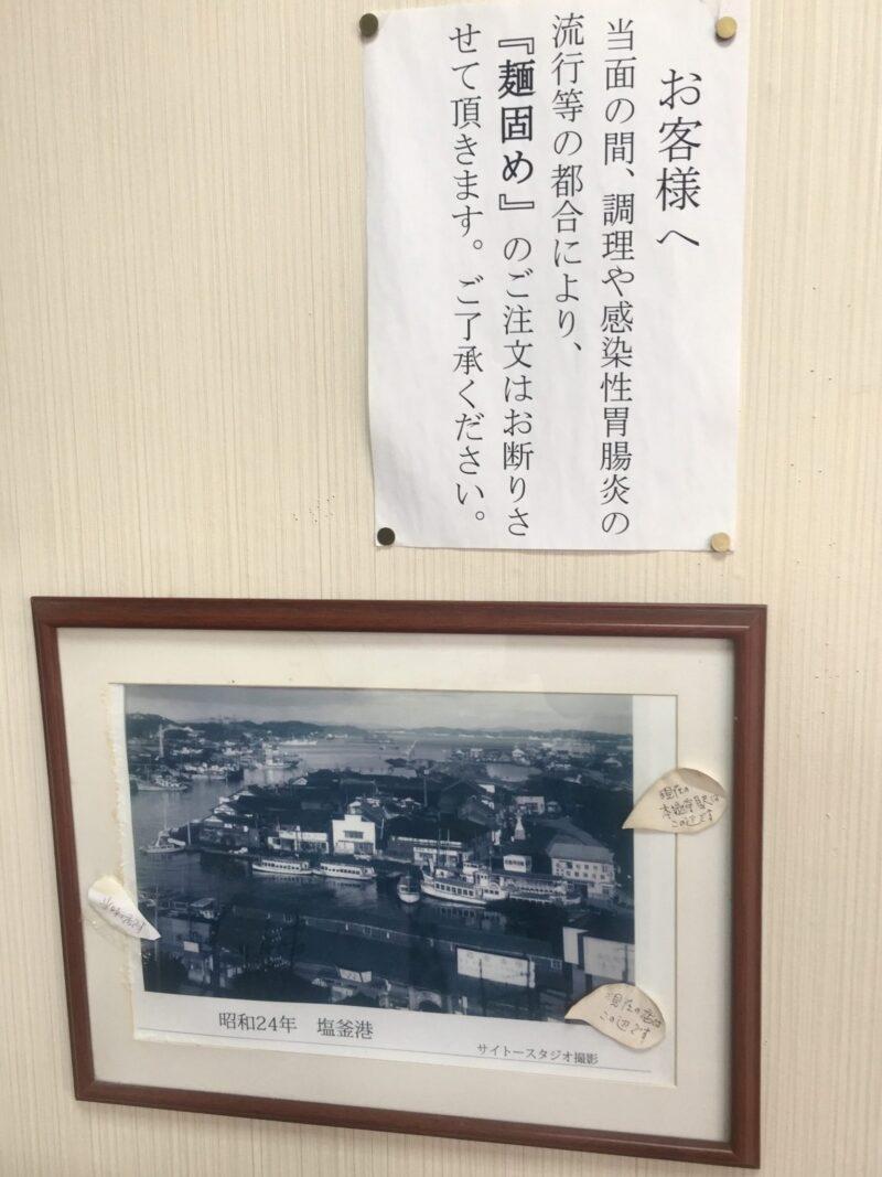 来々軒 宮城県塩竈市海岸通 営業案内 創業時 旧店舗 写真
