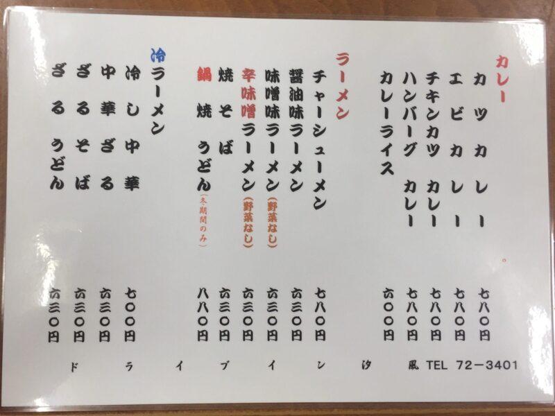 お食事処 ドライブイン汐風 しおかぜ 青森県西津軽郡鰺ヶ沢町 メニュー