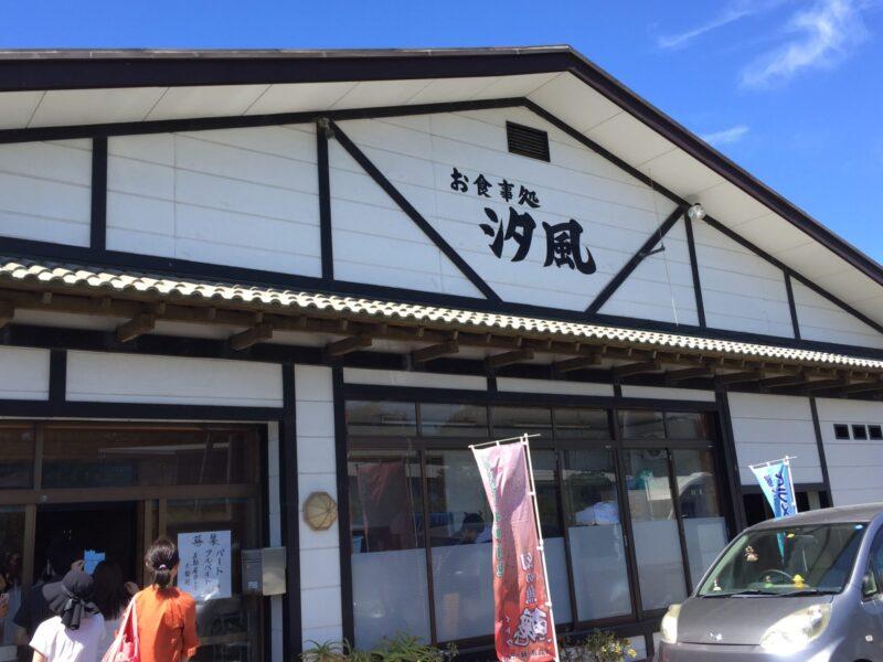 お食事処 ドライブイン汐風 しおかぜ 青森県西津軽郡鰺ヶ沢町 外観