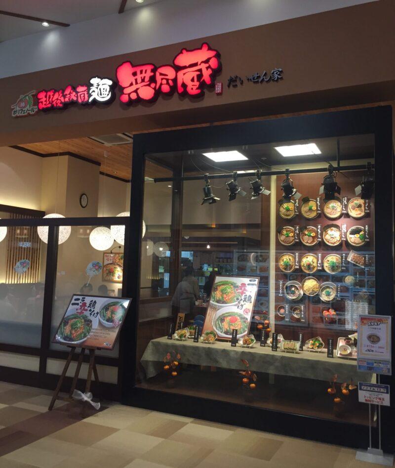越後秘蔵麺 無尽蔵 だいせん家 秋田県大仙市和合 外観