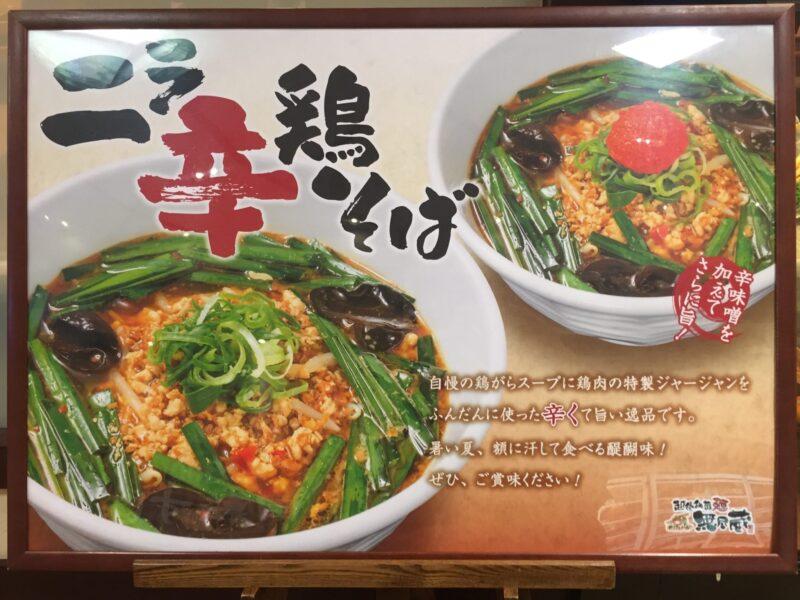 越後秘蔵麺 無尽蔵 だいせん家 秋田県大仙市和合 限定メニュー
