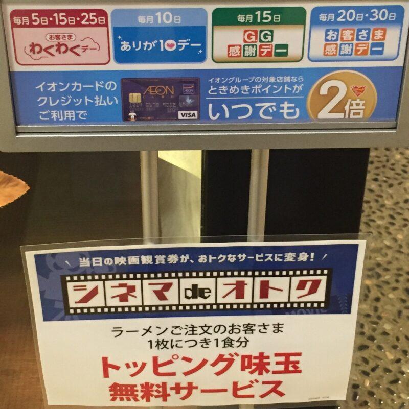 越後秘蔵麺 無尽蔵 だいせん家 秋田県大仙市和合 営業案内