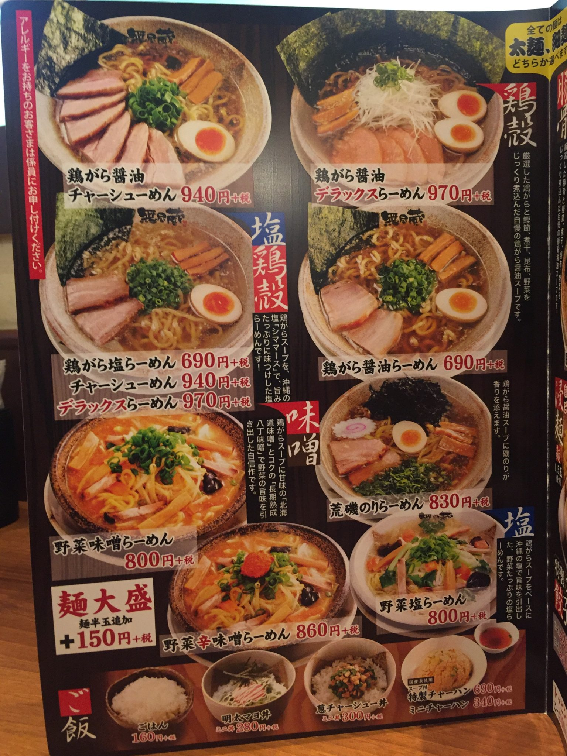 越後秘蔵麺 無尽蔵 だいせん家 秋田県大仙市和合 メニュー