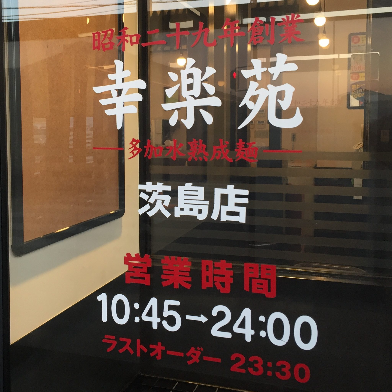 幸楽苑 茨島店 秋田県秋田市茨島 営業時間 営業案内