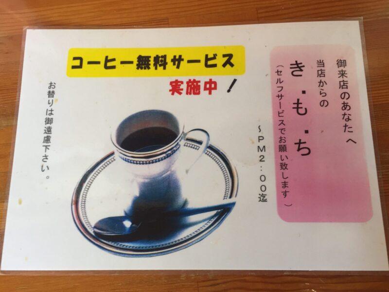 お食事処 きらく 秋田県秋田市楢山本町 メニュー コーヒー無料