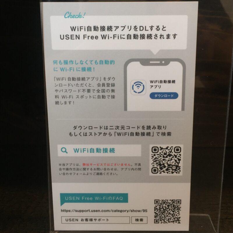 日乃屋カレー 秋田新国道店 秋田県秋田市寺内 Wi-Fi