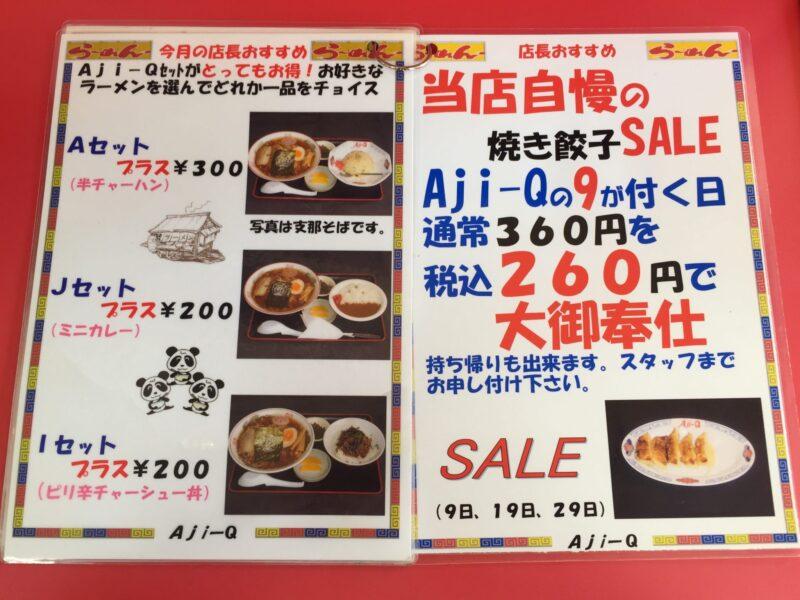 ラーメンショップAji-Q 角館店 秋田県仙北市角館町 メニュー