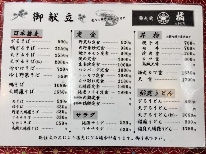 蕎麦處 橘 そばどころ たちばな 秋田県湯沢市倉内 メニュー