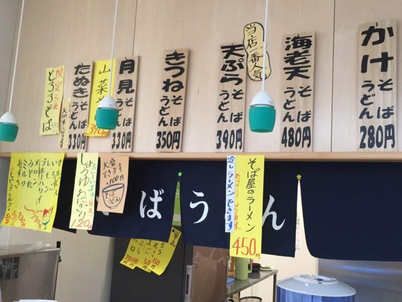 安田商店 MART YASUDA 立ち喰いそば 秋田県秋田市濁川 メニュー